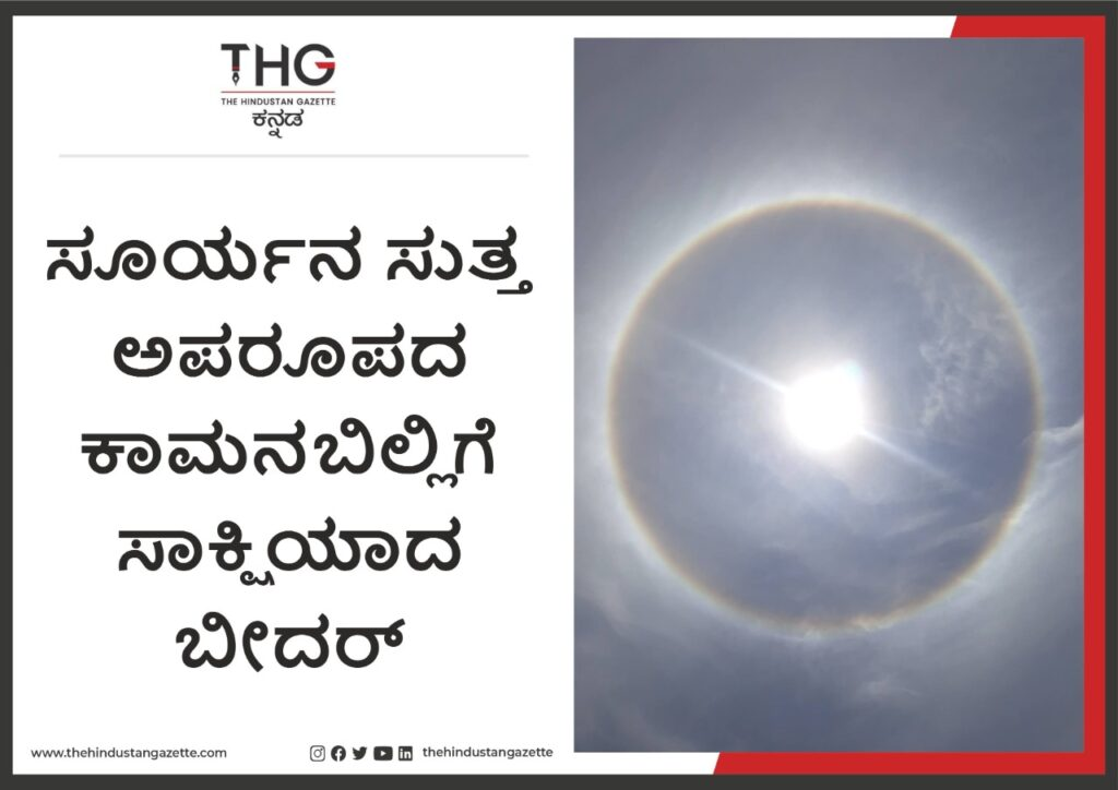 Halo bidar Karnataka Districts