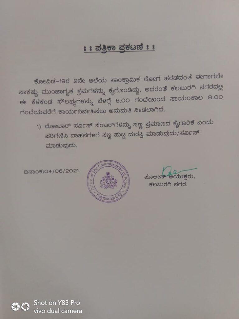 kalaburagi city police commissioner press note Kalaburagi